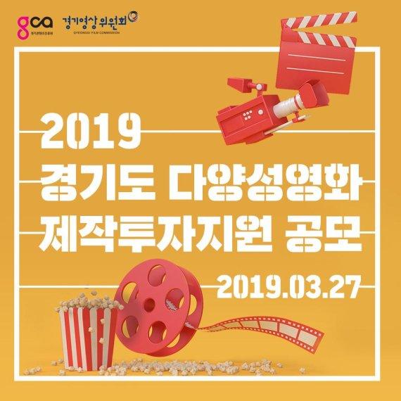 경기도, 다양성영화 제작비 지원 '참가 작품 모집'