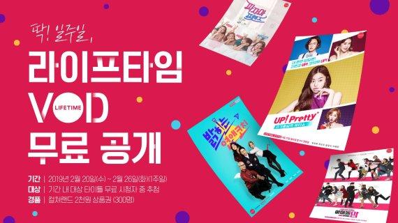 케이블TV VOD, 글로벌 여성채널 '라이프타임' VOD 단독 무료