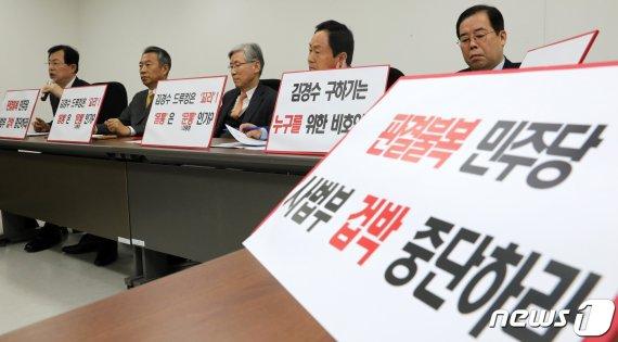 '김경수 구속'한 성창호 판사 기소되자 한국당 반응