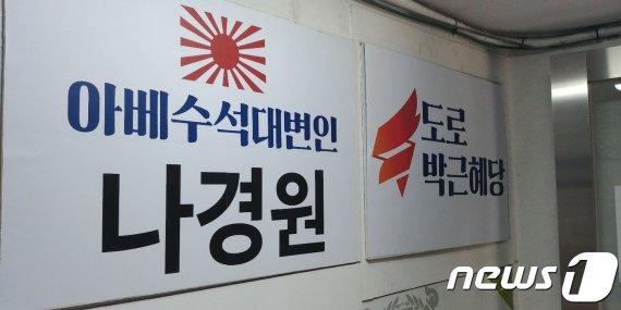 나경원에게 '아베수석대변인' 별명 붙여준 시민단체