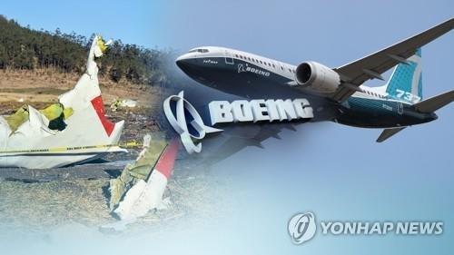 보잉 'B737-맥스' 국내 공항 이착륙 및 영공 통과 금지