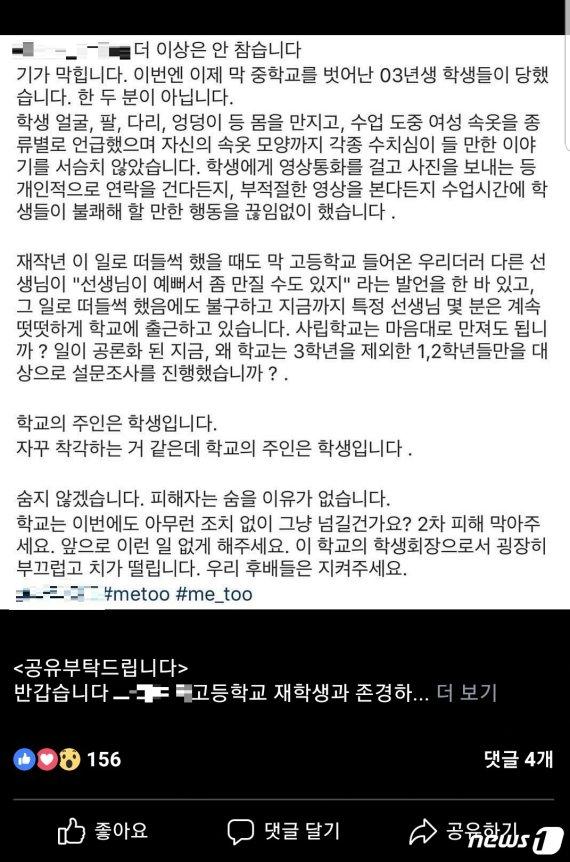 여학생 엉덩이 만진 선생님…업무 PC에 포르노가 가득한 선생님