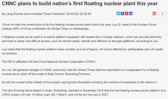서해에 핵 타이타닉? 中 부유식 원전 건설.. 한국은 어쩌나