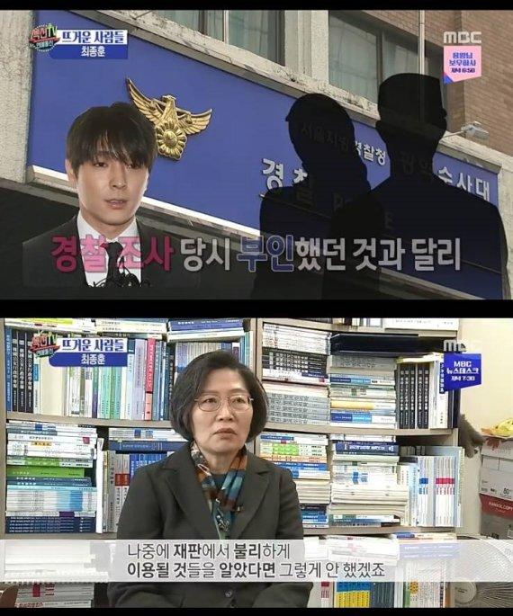 """전문가가 본 최종훈 """"경찰 유착 심각성 인지 못해"""""""
