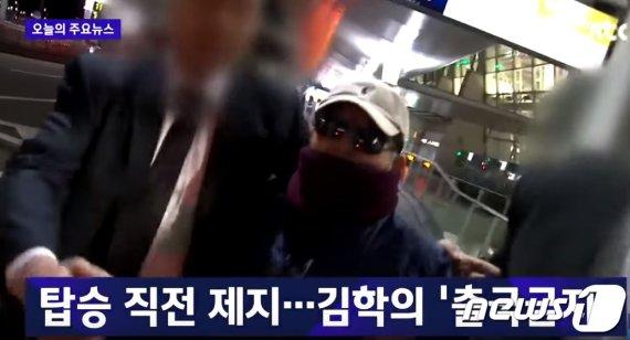 '김학의 출국금지' 미리 조회한 법무관, 내부 조력자?