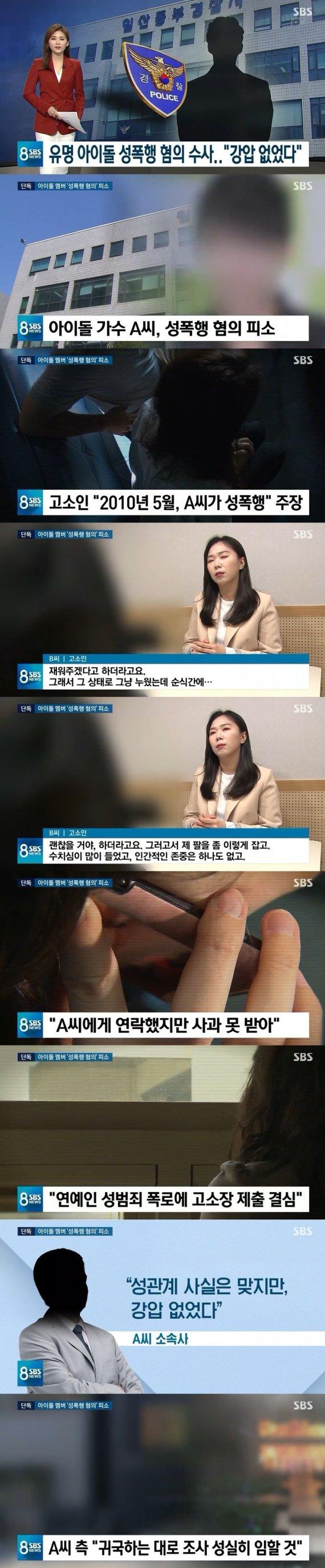 """""""합의하에 성관계"""" 그룹 SS501 김형준, 귀국하는대로.."""