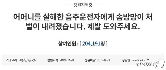 """""""'소중한 엄마삶' 뺏은 음주운전 가해자 엄중 처벌"""" 20만 돌파한 靑청원글"""