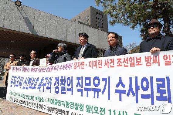"""'윤지오 신변보호 소홀' 경찰 고발한 시민단체 """"3번씩이나 연락을 받고도.."""""""