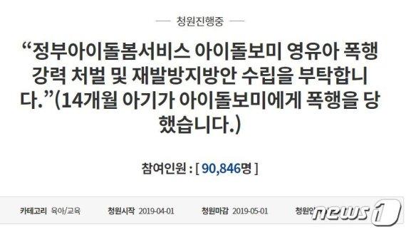 여가부 아이돌보미 50대女, 14개월 된 영아 따귀 때려 '공분'