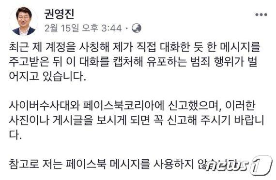 """권영진 대구시장 페북 사칭범 30대男 """"장난으로.."""""""