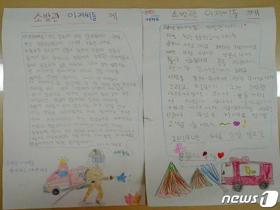 """초등학생들의 감동 편지 """"소방관 아저씨는 저희 영웅이에요"""""""
