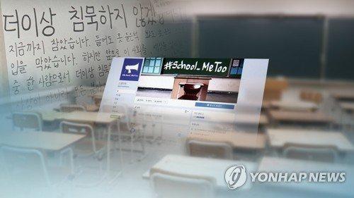 """""""참지 않겠다"""" 수원 모 여고 학생들 'SNS∙국민청원' 통해 '스쿨미투'"""