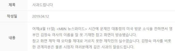 김정숙 여사를 '김정은 여사'라고 표기한 MBN의 4줄짜리 사과문