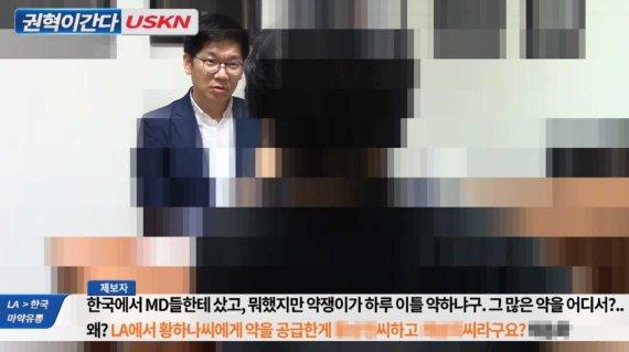 """""""강남 클럽 마약은 모두 LA서.. 황하나, 가족·친구 통해 '마약 택배' 받아"""""""