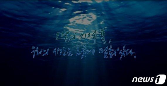 여고생들이 만든 세월호 추모영상에 광주교육청 '눈물바다'