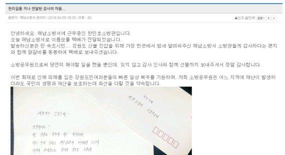 해남소방서에 닭갈비 보낸 '착한 업체'.. 네티즌이 찾았다