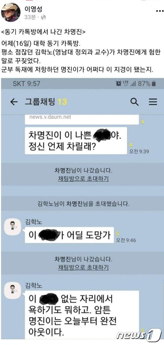 '세월호 막말' 차명진, 대학동기 단톡방서 퇴출?