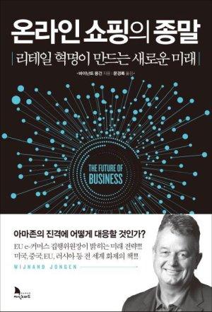 """[Weekend people] """"콘텐츠로 무장한 멀티융합기업, 이커머스 시장 지배할 것"""""""