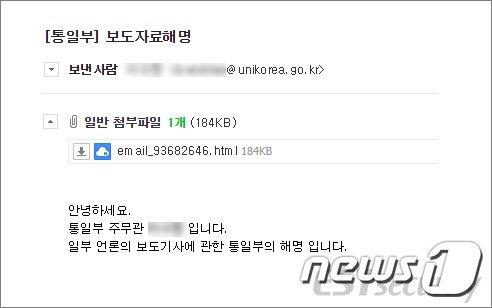 통일부 공식메일인줄 알았는데.. 해커들의 초대장?