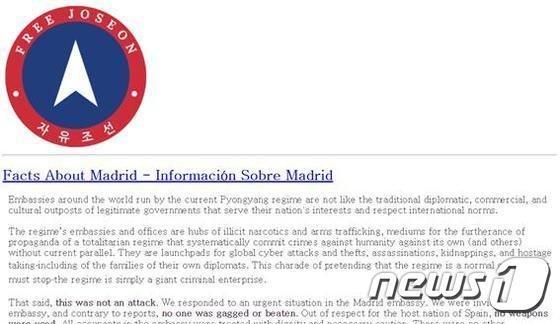 '스페인 北대사관 침입' 자유조선 향한 북한의 섬뜩한 행동
