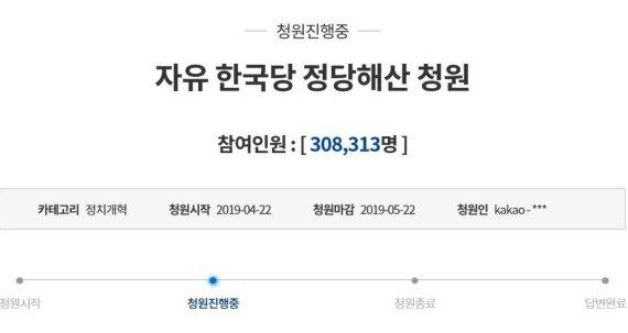'자유한국당 해산' 국민청원 30만 돌파…'민주당도 해산' 맞불