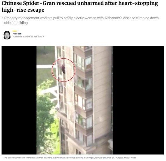 14층 벽 타고 내려온 84세 치매 할머니, 이유는 뜻밖에도..