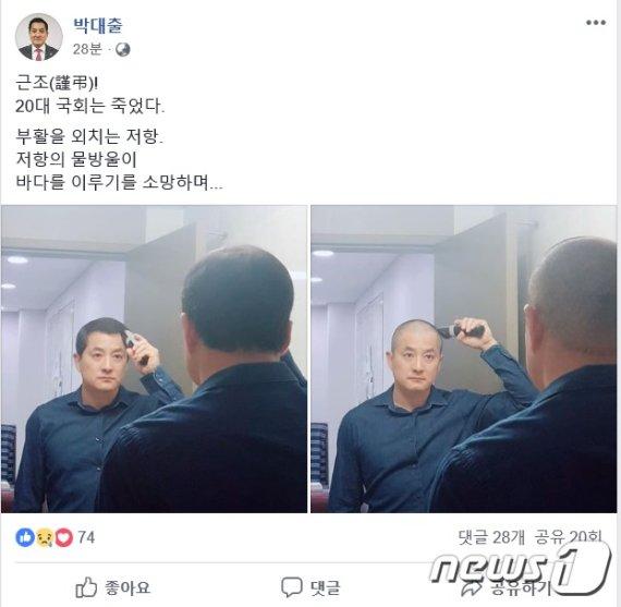 """""""20대 국회는 죽었다""""…SNS에 삭발식 사진 공개한 한국당 의원"""