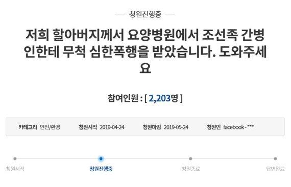 """""""할아버지가 조선족 간병인에게.."""" 靑국민청원 2천명 돌파한 사연"""