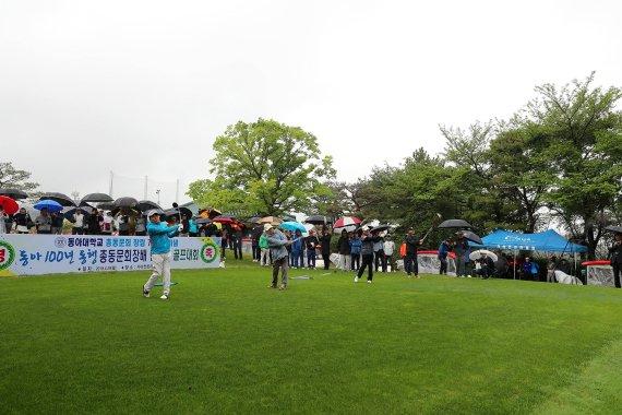 동아대 총동문회, 창립 70주년 기념 골프대회 개최