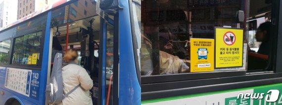 혈세 77억 들인 '공공 와이파이' 버스 타보니 첫날부터 '먹통'