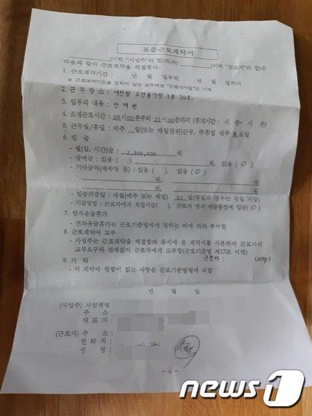 1000원짜리 지폐로 퇴직금 700만원 준 보령 횟집주인