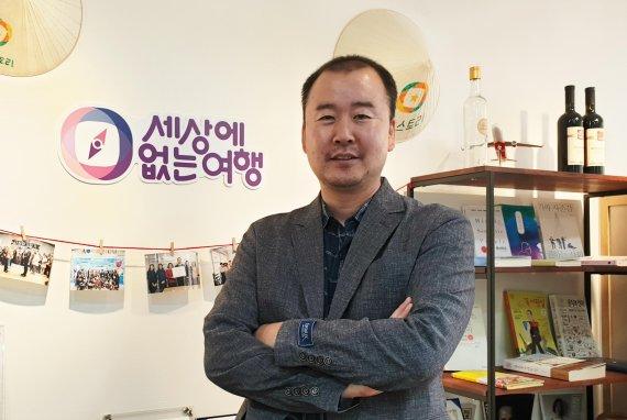 [fn 이사람] 김정식 세상에 없는 여행 대표, 여행객·주민 모두가 행복해지는 '공정여행'