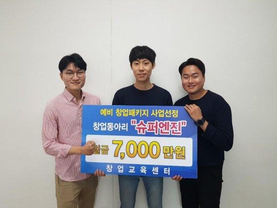 나사렛대 창업동아리 '슈퍼엔진팀', 예비창업패키지사업 선정