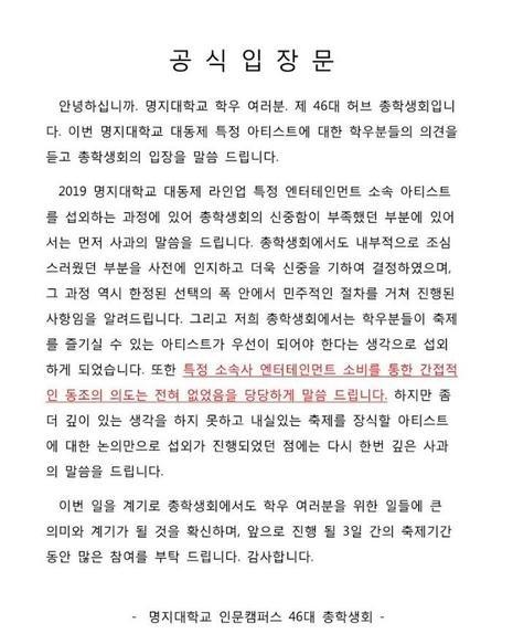 """[헉스] """"YG가수 축제 초청은 부적절""""…명지대에 붙은 대자보"""