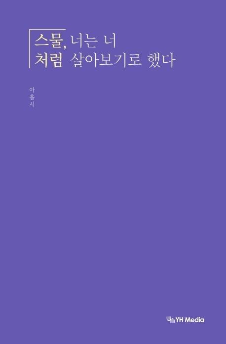 [새책] 스물, 너는 너처럼 살아보기로 했다