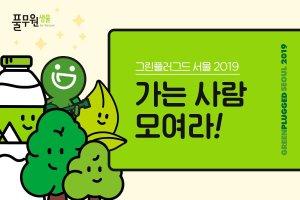 풀무원샘물 '그린플러그드 서울' 참여..바른 분리수거 캠페인
