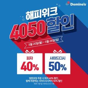 도미노피자, 20일부터 '해피위크'...피자 40% 할인