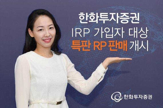 """한화투자증권, IRP 가입자에 특판 RP 판매..""""금리 2.8%"""""""