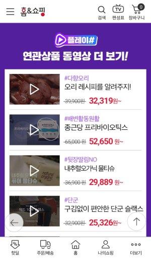 """홈앤쇼핑, V커머스 '플레이샵' 운영 """"모바일 강화"""""""