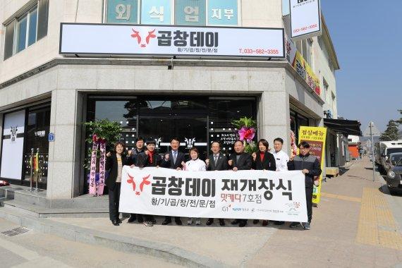 강원랜드 희망재단, '정·태·영·삼 맛캐다' 참여식당 모집
