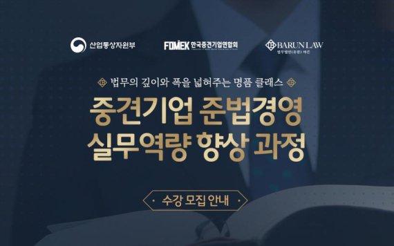 [로펌소식]바른, '중견기업 준법경영 실무역량 향상과정' 수강생 모집