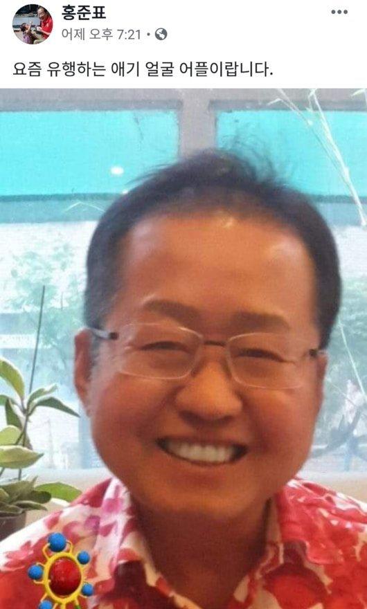 '애기얼굴 어플' 인증한 홍준표.. 깜짝
