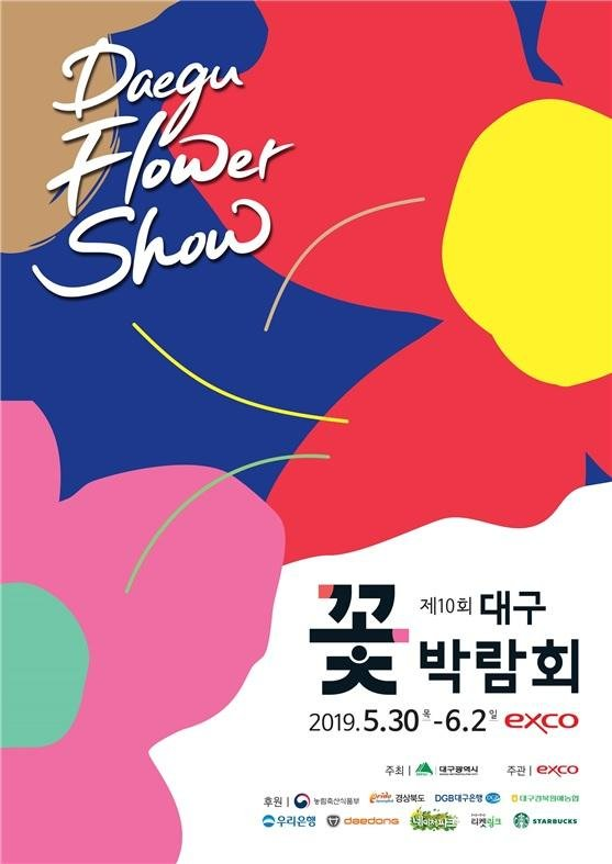 대구경북 한뿌리 상생, '대구 꽃 박람회'서 꽃피워