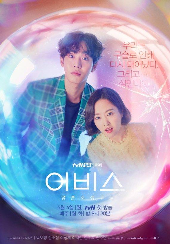 벽산, tvN드라마 어비스 친환경 건축자재 협찬