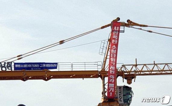 양대 노총 타워크레인 총파업…광주·전남 103대 점거 농성