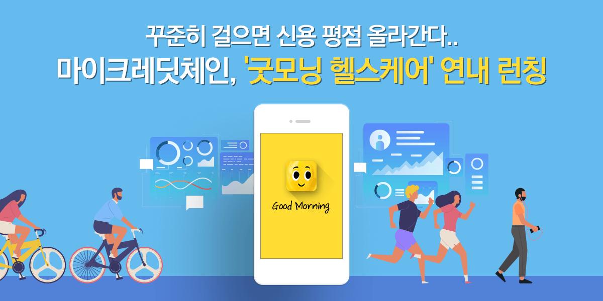 """""""걷기만 해도 암호화폐로 보상""""…마이크레딧체인, 헬스케어 진출"""
