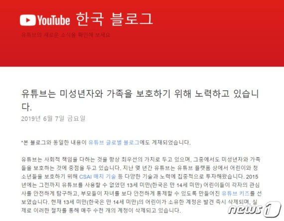 """유튜브, """"14세 미만 아동 단독 생방송 금지"""""""