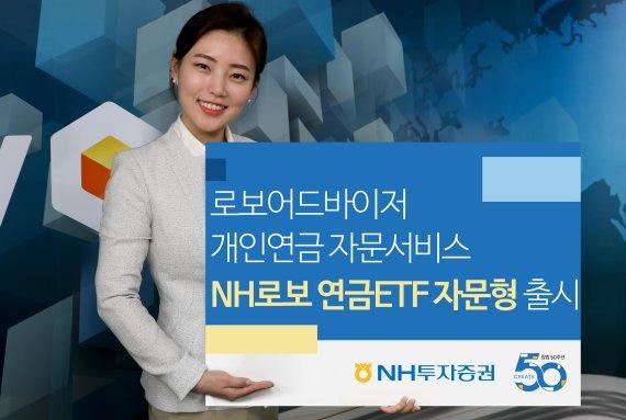 """NH證 """"로보어드바이저로 개인연금 손쉽게 관리"""""""