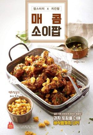 맘스터치, 신개념 치킨 '매콤소이팝' 출시 - 파이낸셜뉴스