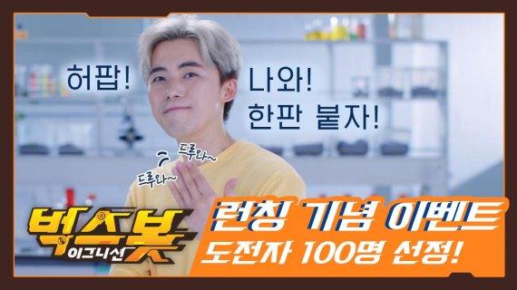 CJ ENM 투니버스, 허팝과 벅스봇 이그니션 '나와! 한판 붙자' 캠페인